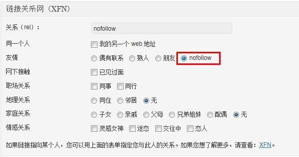 怎样给wordpress的友情链接添加nofollow标签