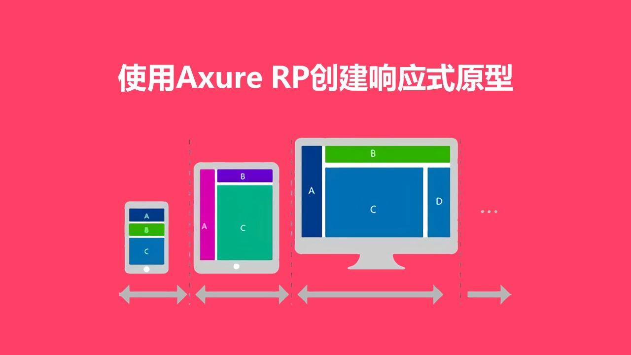 交互设计   如何用Axure RP创建响应式原型