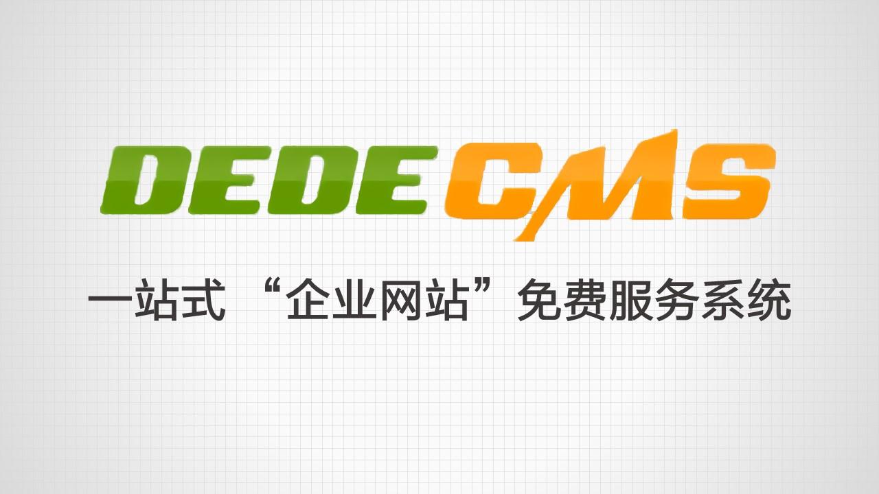 DedeCMS 织梦默认网站地图 『sitemap.html』 的优化