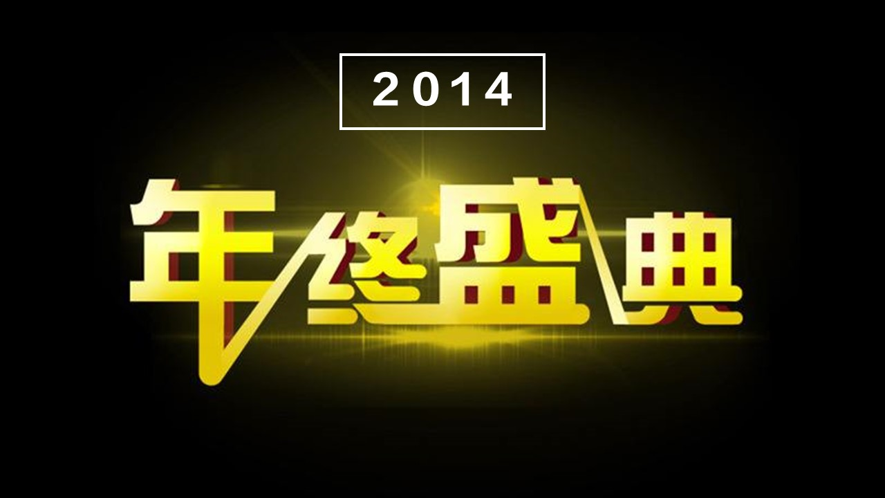 『广告界年度盛典』2014年最受关注十大营销案例