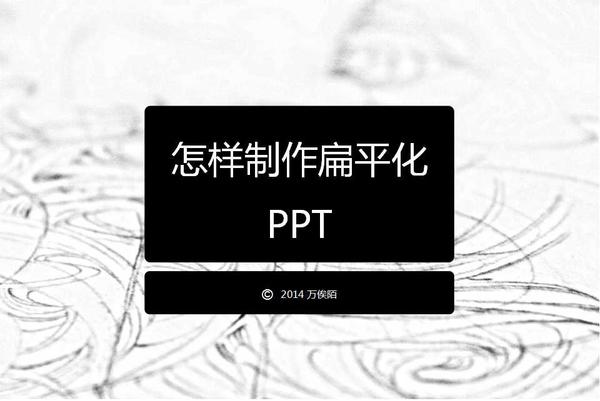 从零开始教你打造优秀的扁平化PPT--成都SEM博客