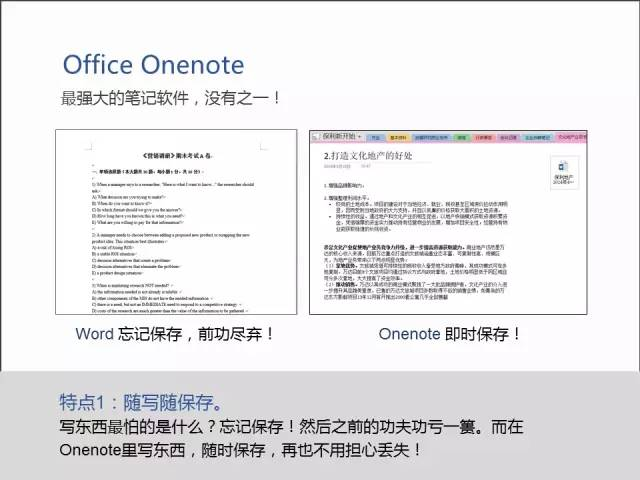 是时候认真聊聊Onenote了