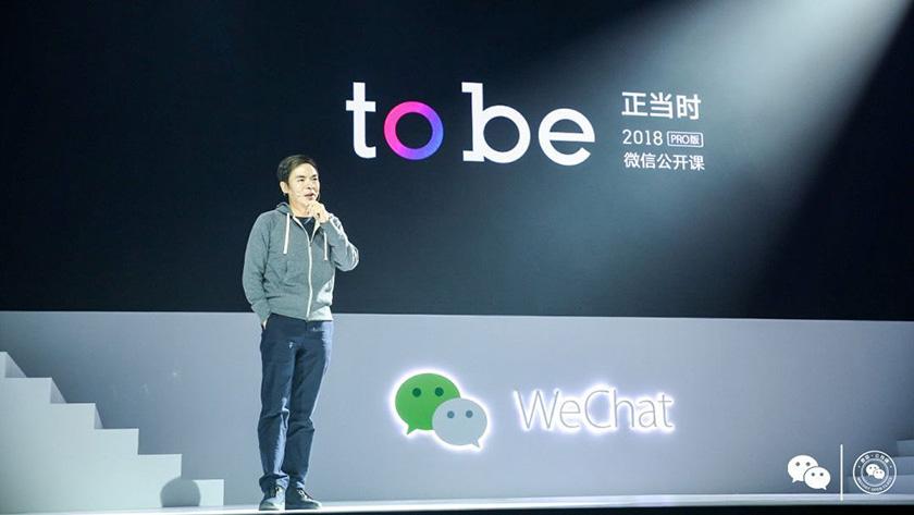 张小龙:关于微信营销的9点思考
