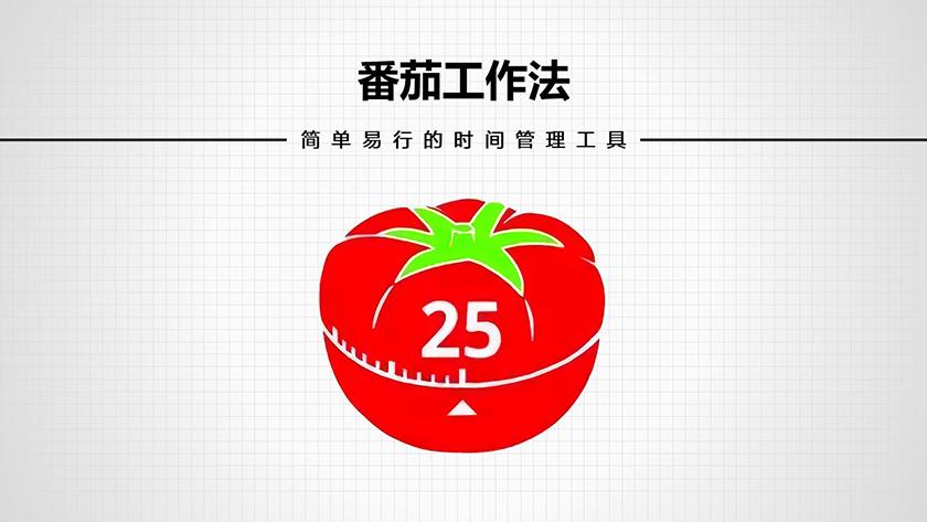 都说番茄工作法高效,可你为什么一直都用不好?
