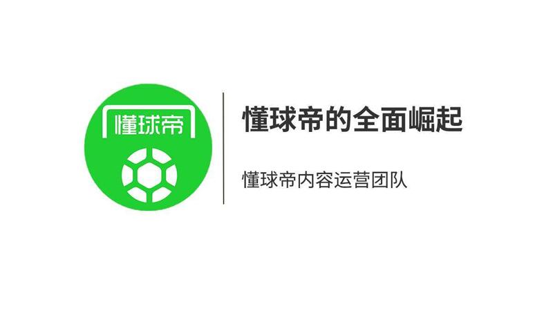 『懂球帝』如何打造球迷社区,成为用户量最大的足球App