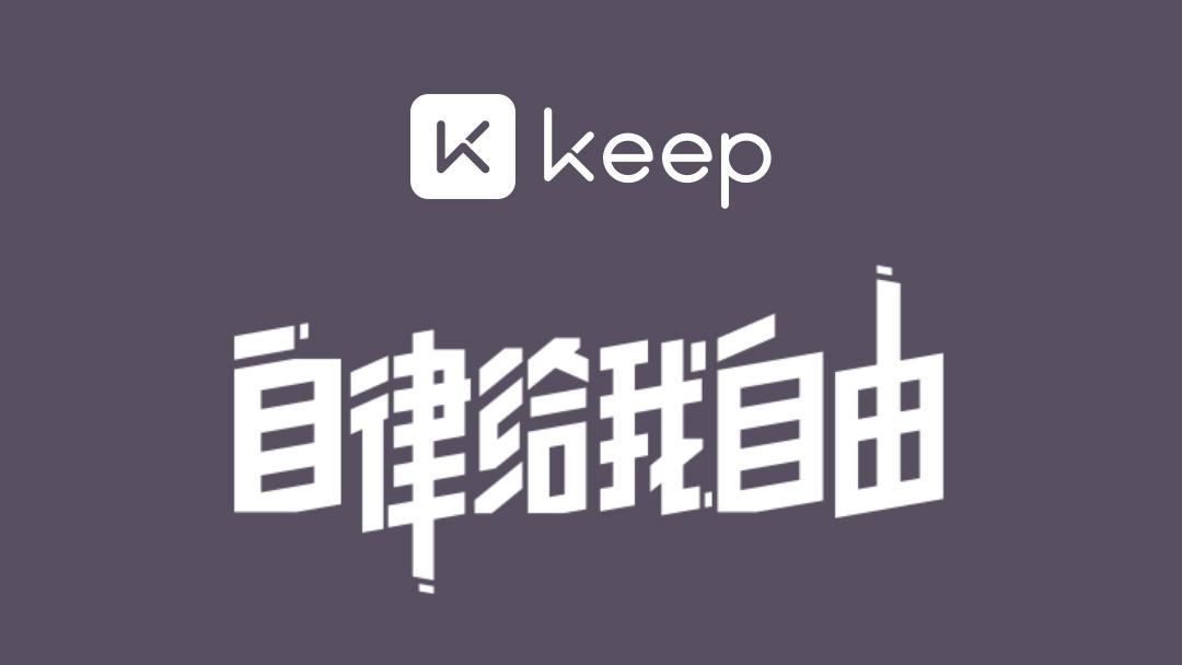 『Keep』懂你的Keep究竟懂不懂健身?