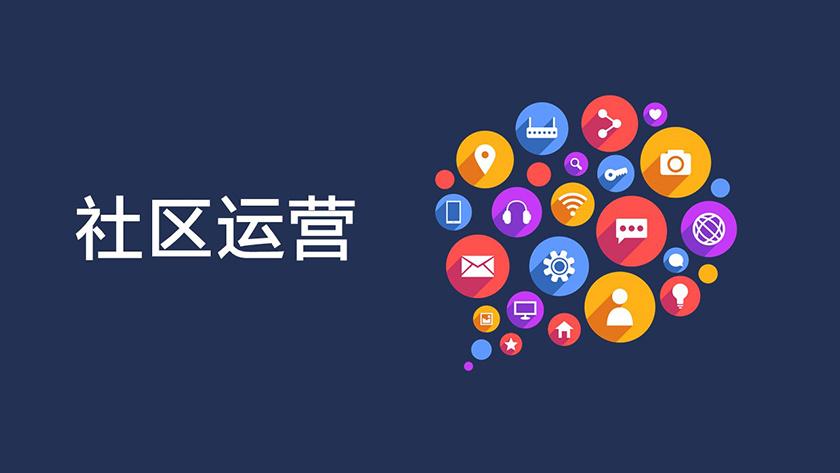 『社区运营』用户的分层维系和高质量内容产出
