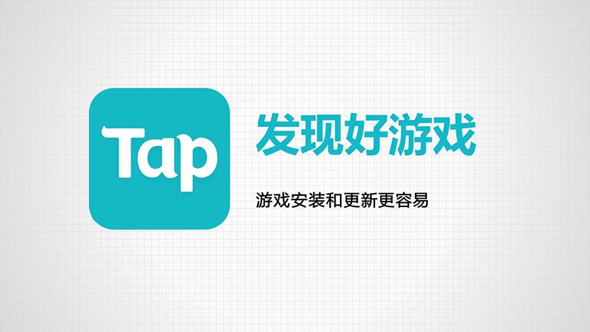 『Tap』产品分析报告