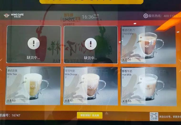 生存在夹缝里的自助咖啡机