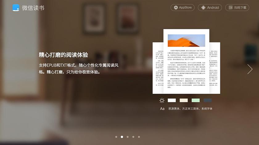 微信读书4.0,一场逆境求生战役的开端?