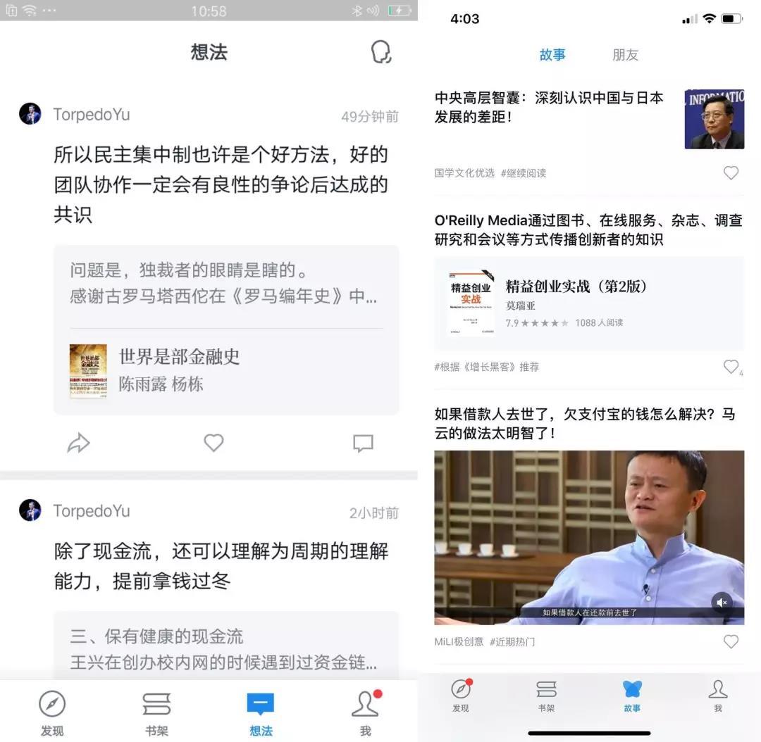 微信读书4.0,一场逆境求生战役的开端?--运营喵的世界