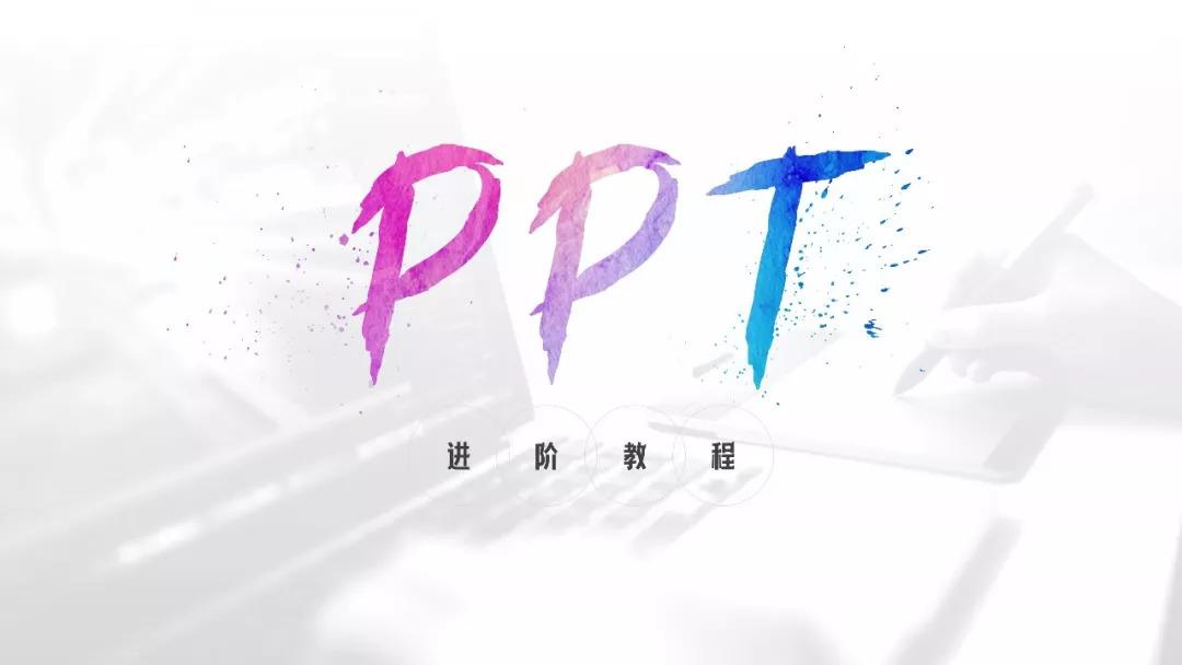 如何快速做出一张吸引眼球的PPT封面?--运营喵的世界