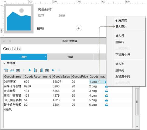 Axure RP 中继器增加删除/商品案例--运营喵的世界