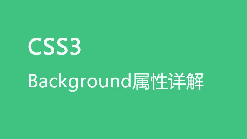 CSS3系列之详解 Background 背景属性