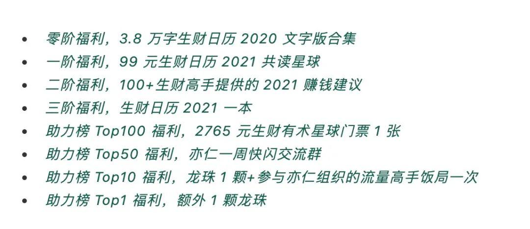 案例拆解|3天增长13W+,生财日历2021任务宝裂变全解析 - 运营喵的世界