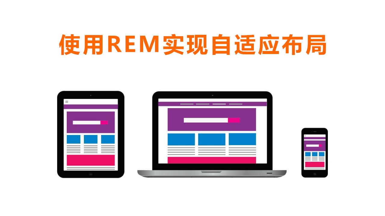 一篇文章详解使用『rem』实现自适应布局